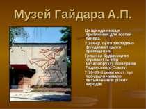 Музей Гайдара А.П. Це ще одне місце притяжіння для гостей Канева. У 1964р. бу...