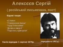 """Алексєєв Сергій ( російський письменник, поет) Відомі твори: «Слово» """"Поверне..."""