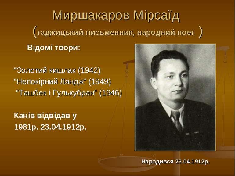 """Миршакаров Мірсаїд (таджицький письменник, народний поет ) Відомі твори: """"Зол..."""