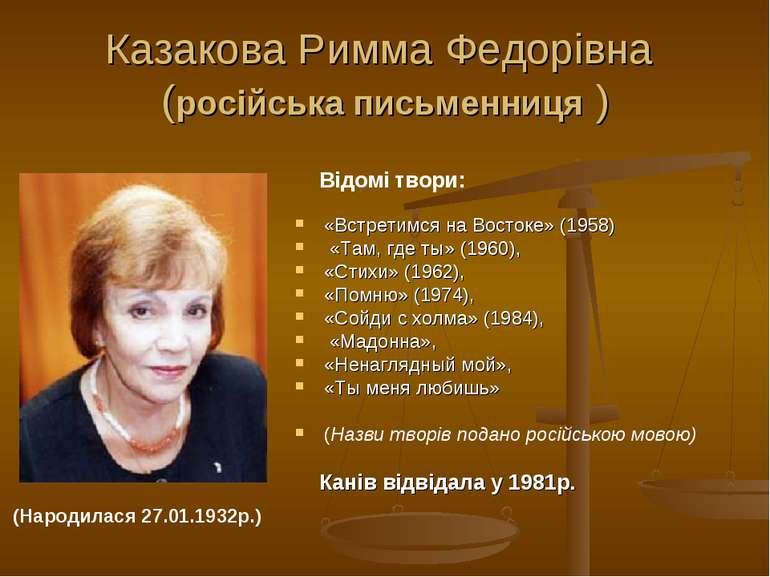 Казакова Римма Федорівна (російська письменниця ) Відомі твори: «Встретимся н...