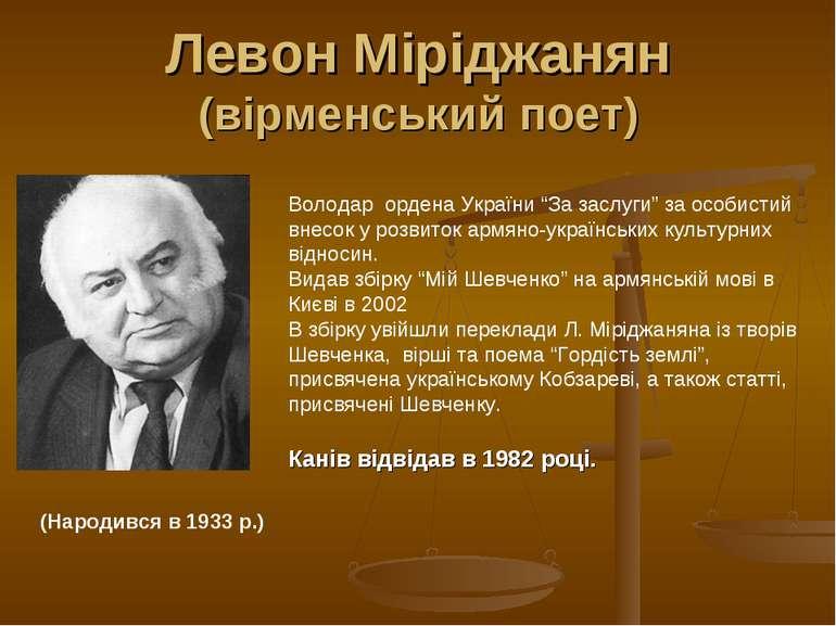 Левон Міріджанян (вірменський поет) (Народився в 1933 р.) Володар ордена Укра...
