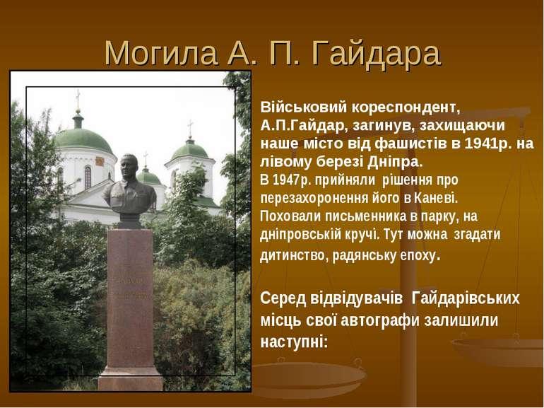 Могила А. П. Гайдара Військовий кореспондент, А.П.Гайдар, загинув, захищаючи ...
