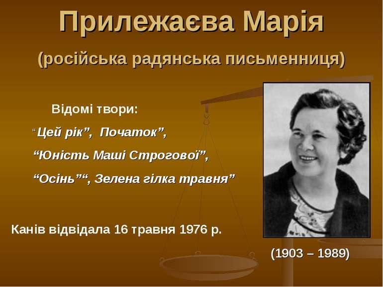 Прилежаєва Марія (російська радянська письменниця) (1903 – 1989) Відомі твори...