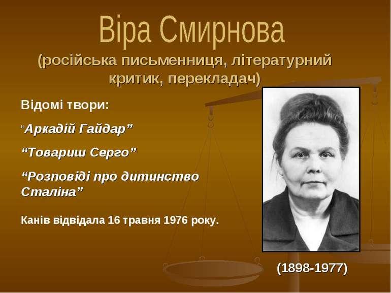 (1898-1977) (російська письменниця, літературний критик, перекладач) Відомі т...