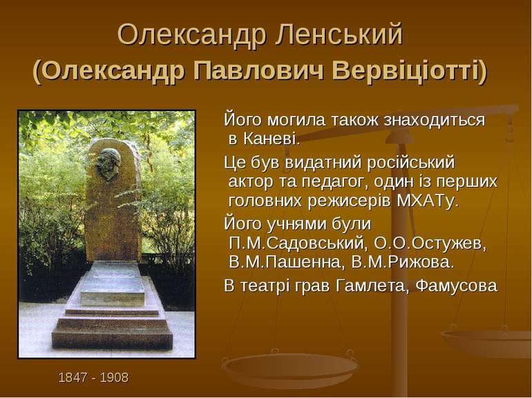 Олександр Ленський (Олександр Павлович Вервіціотті) Його могила також знаходи...