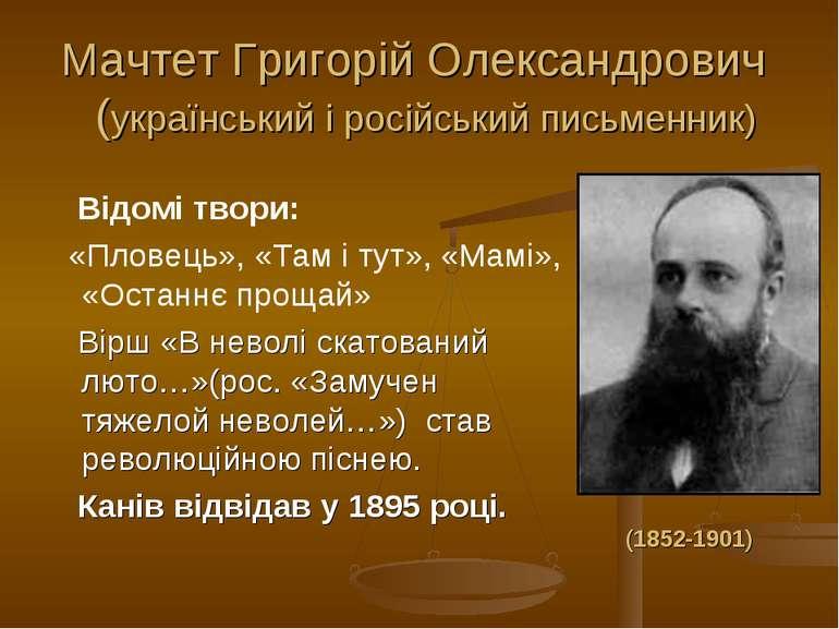 Мачтет Григорій Олександрович (український і російський письменник) Відомі тв...