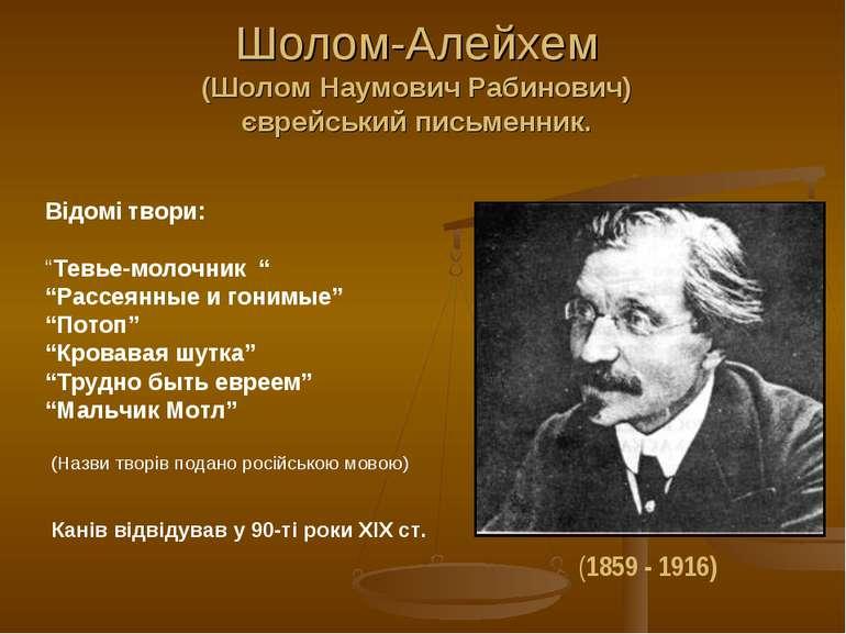 Шолом-Алейхем (Шолом Наумович Рабинович) єврейський письменник. Відомі твори:...