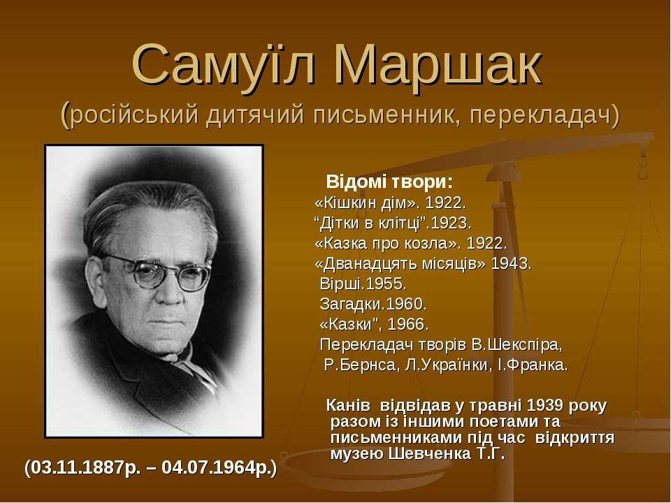 Самуїл Маршак (російський дитячий письменник, перекладач) Відомі твори: «Кішк...