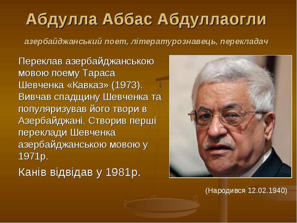 Абдулла Аббас Абдуллаогли азербайджанський поет, літературознавець, переклада...