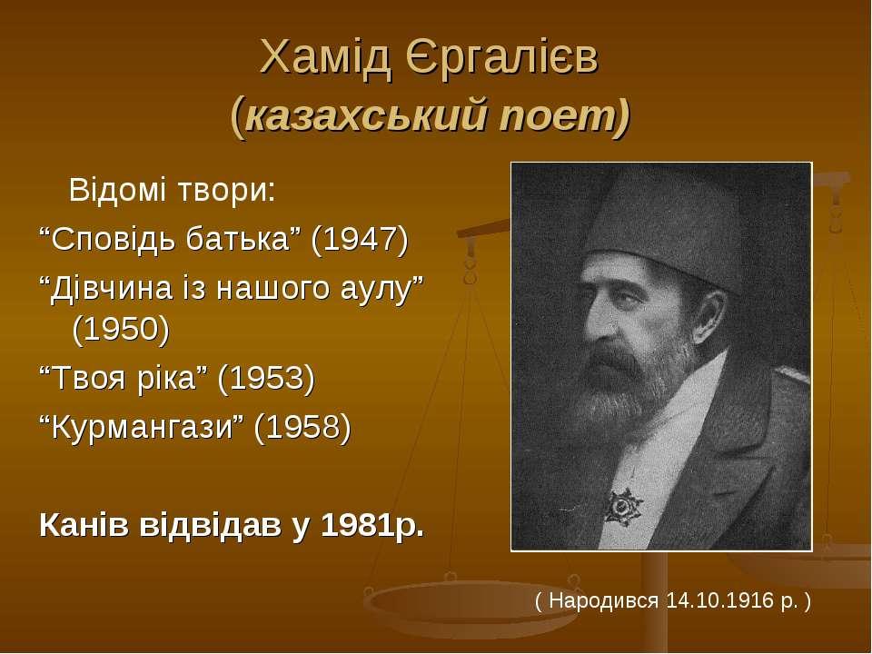 """Хамід Єргалієв (казахський поет) Відомі твори: """"Сповідь батька"""" (1947) """"Дівчи..."""