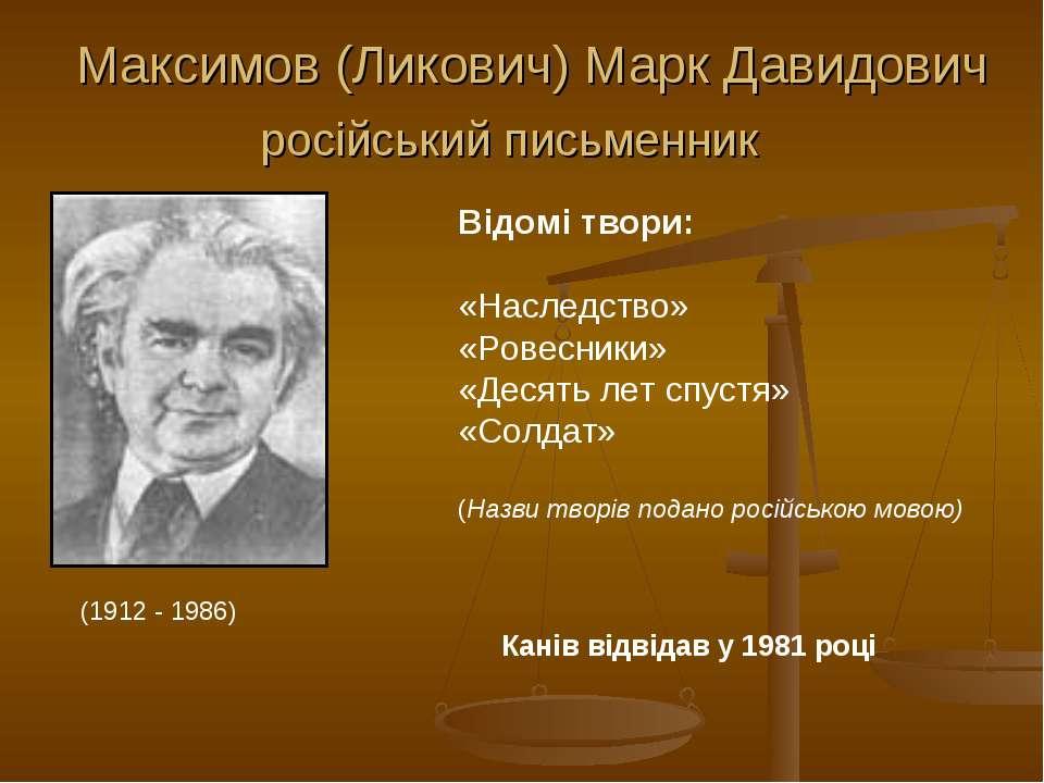 Максимов (Ликович) Марк Давидович російський письменник (1912 - 1986) Відомі ...