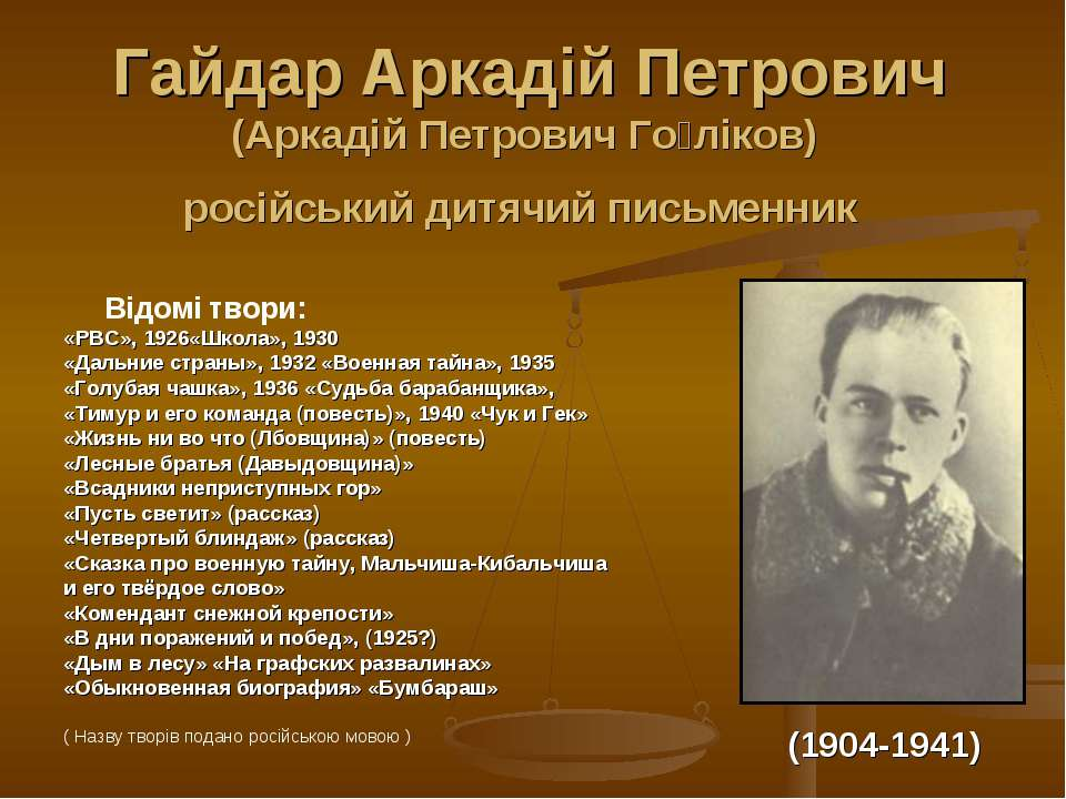 Гайдар Аркадій Петрович (Аркадій Петрович Го ліков) російський дитячий письме...