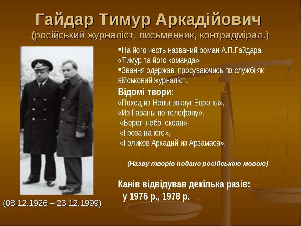 Гайдар Тимур Аркадійович (російський журналіст, письменник, контрадмірал.) (0...