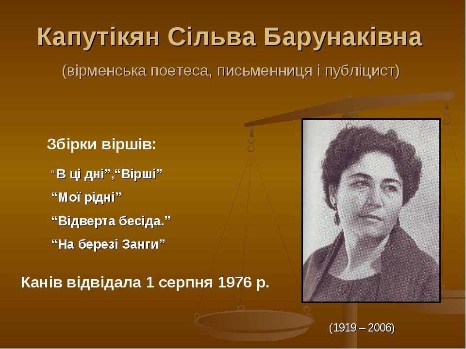 Капутікян Сільва Барунаківна (вірменська поетеса, письменниця і публіцист) (1...