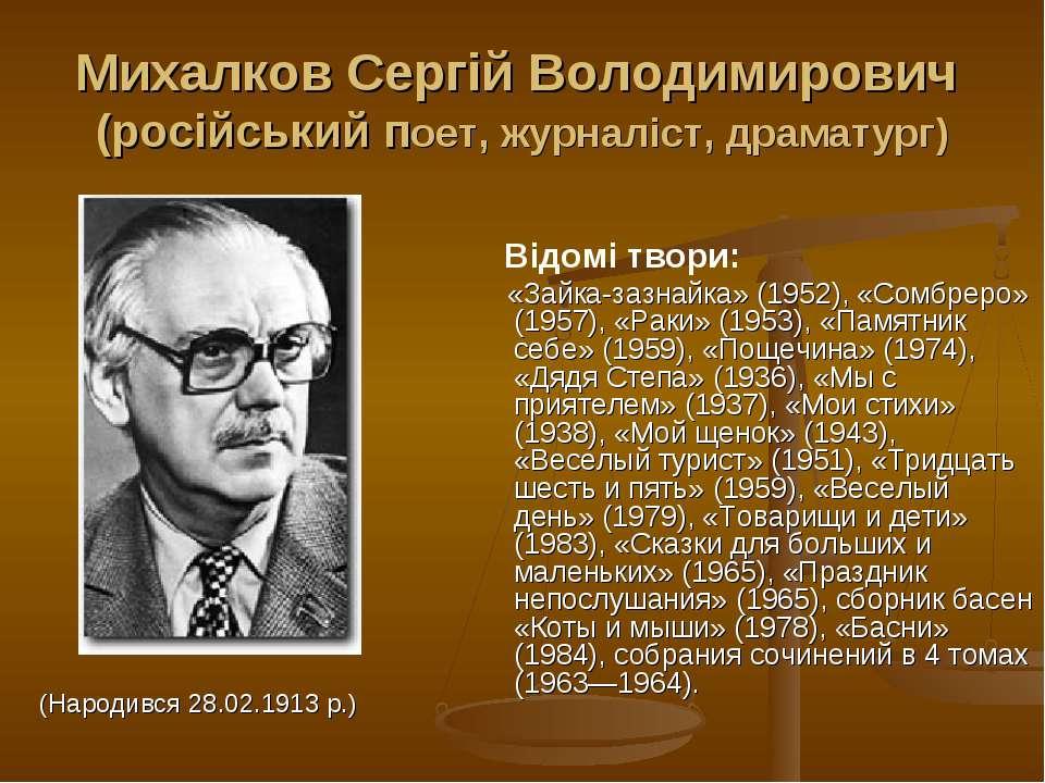 Михалков Сергій Володимирович (російський поет, журналіст, драматург) Відомі ...