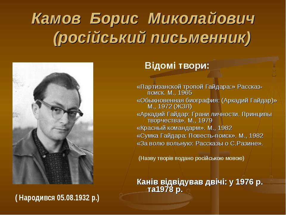 Камов Борис Миколайович (російський письменник) Відомі твори: «Партизанской т...