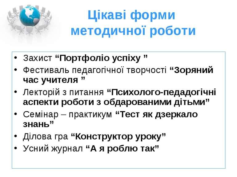 """Цікаві форми методичної роботи Захист """"Портфоліо успіху """" Фестиваль педагогіч..."""