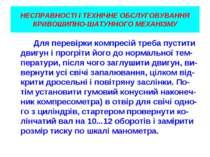 НЕСПРАВНОСТІ І ТЕХНІЧНЕ ОБСЛУГОВУВАННЯ КРИВОШИПНО-ШАТУННОГО МЕХАНІЗМУ Для пер...