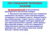 РЕГУЛЮВАННЯ ТЕПЛОВИХ ЗАЗОРІВ На двигуні ВАЗ-2105 це регулювання проводиться в...