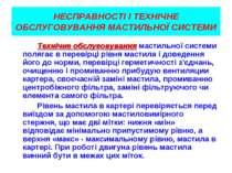 НЕСПРАВНОСТІ І ТЕХНІЧНЕ ОБСЛУГОВУВАННЯ МАСТИЛЬНОЇ СИСТЕМИ Технічне обслуговув...