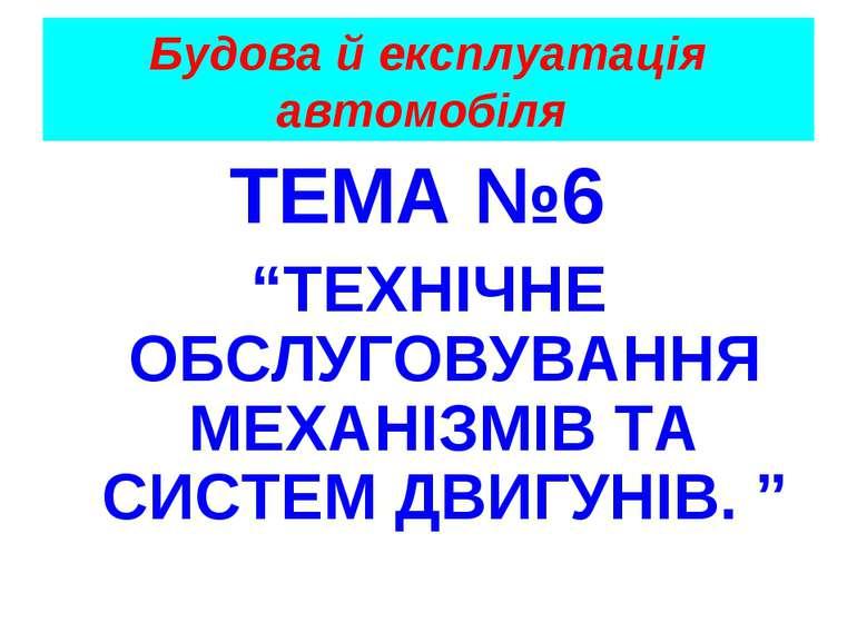 """Будова й експлуатація автомобіля ТЕМА №6 """"ТЕХНІЧНЕ ОБСЛУГОВУВАННЯ МЕХАНІЗМІВ ..."""