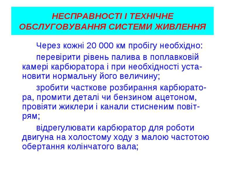 НЕСПРАВНОСТІ І ТЕХНІЧНЕ ОБСЛУГОВУВАННЯ СИСТЕМИ ЖИВЛЕННЯ Через кожні 20 000 км...