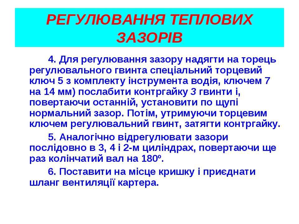 РЕГУЛЮВАННЯ ТЕПЛОВИХ ЗАЗОРІВ 4. Для регулювання зазору надягти на торець регу...