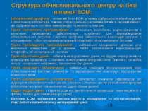 Структура обчислювального центру на базі великої ЕОМ: Центральний процесор - ...