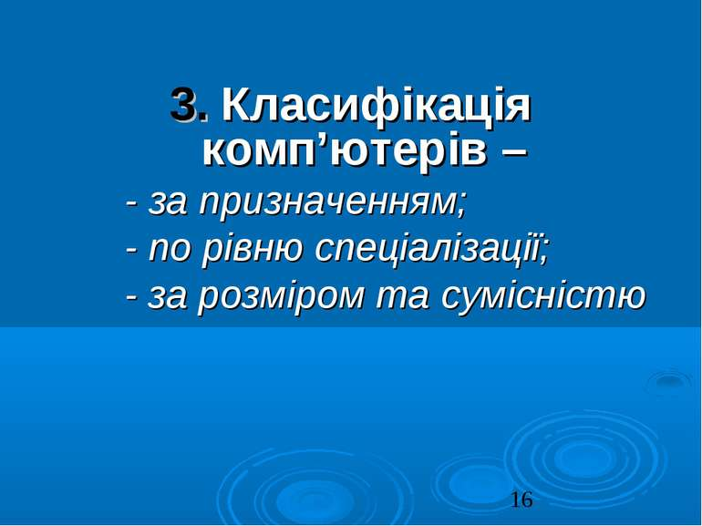 3. Класифікація комп'ютерів – - за призначенням; - по рівню спеціалізації; - ...