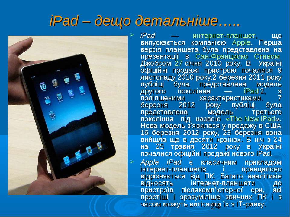 iPad – дещо детальніше….. iPad — интернет-планшет, що випускається компанією...