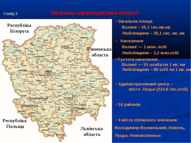 Загальна характеристика області Загальна площа Волині – 20,1 тис.км.кв. Люблі...