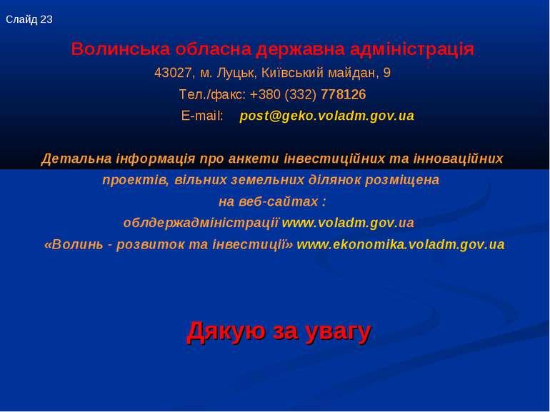 Дякую за увагу Волинська обласна державна адміністрація 43027, м. Луцьк, Київ...