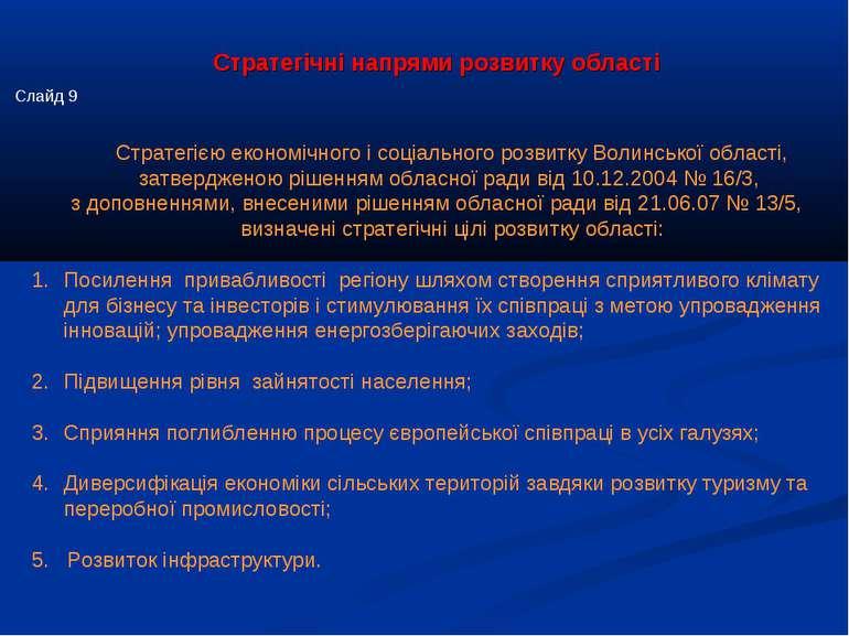 Стратегією економічного і соціального розвитку Волинської області, затверджен...