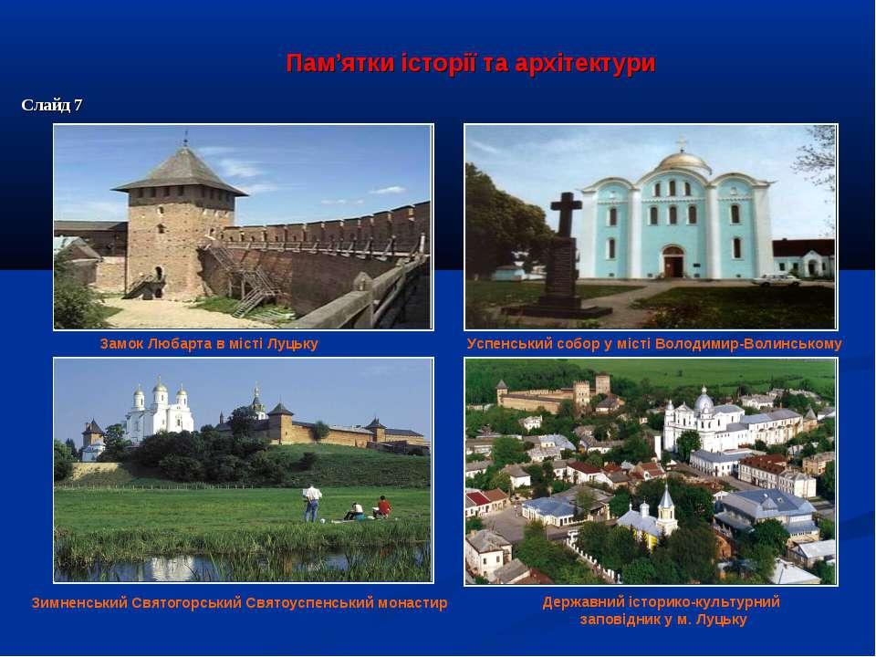 Слайд 7 Пам'ятки історії та архітектури Замок Любарта в місті Луцьку Успенськ...