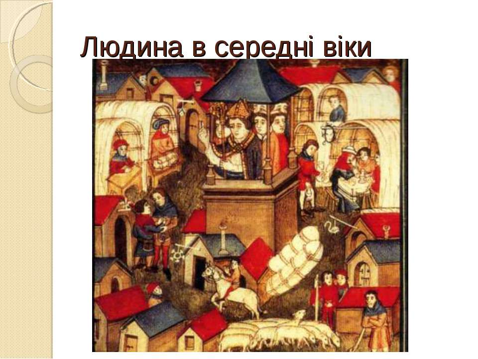 Людина в середні віки