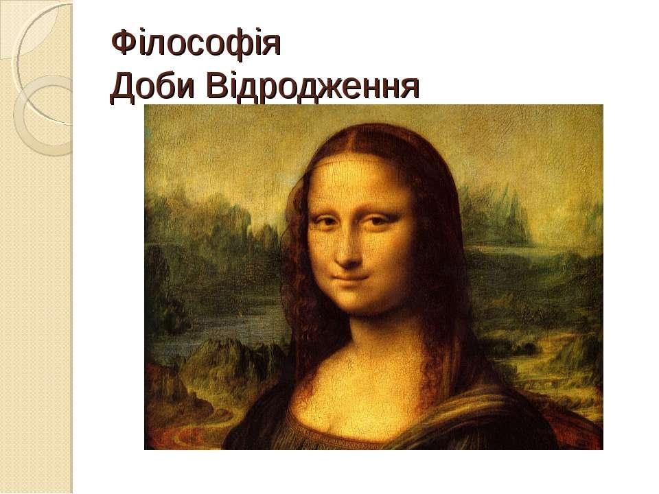 Філософія Доби Відродження