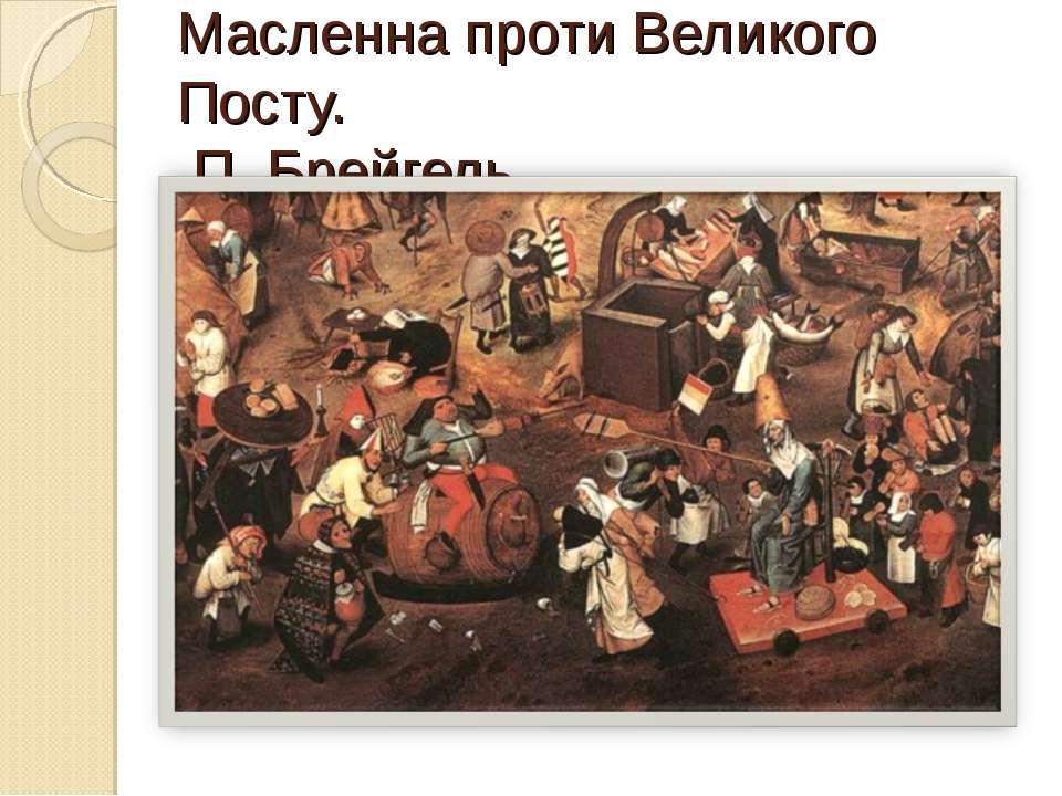 Масленна проти Великого Посту. П. Брейгель