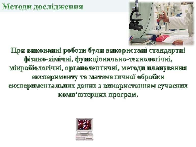 При виконанні роботи були використані стандартні фізико-хімічні, функціональн...
