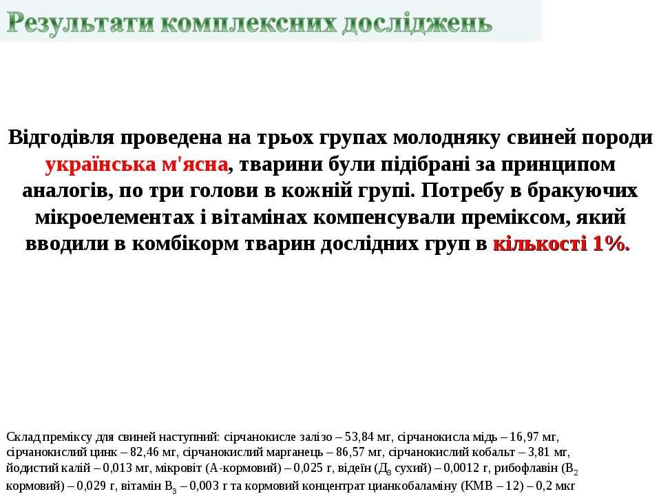 Відгодівля проведена на трьох групах молодняку свиней породи українська м'ясн...