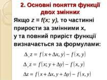 2. Основні поняття функції двох змінних Якщо z = f(x; y), то частинні прирост...