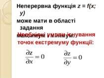 Неперервна функція z = f(x; y) може мати в області задання максимум і мінімум...