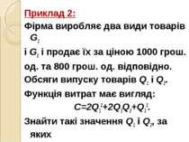 Приклад 2: Фірма виробляє два види товарів G1 і G2 і продає їх за ціною 1000 ...