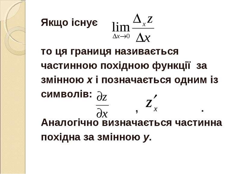 Якщо існує то ця границя називається частинною похідною функції за змінною х ...