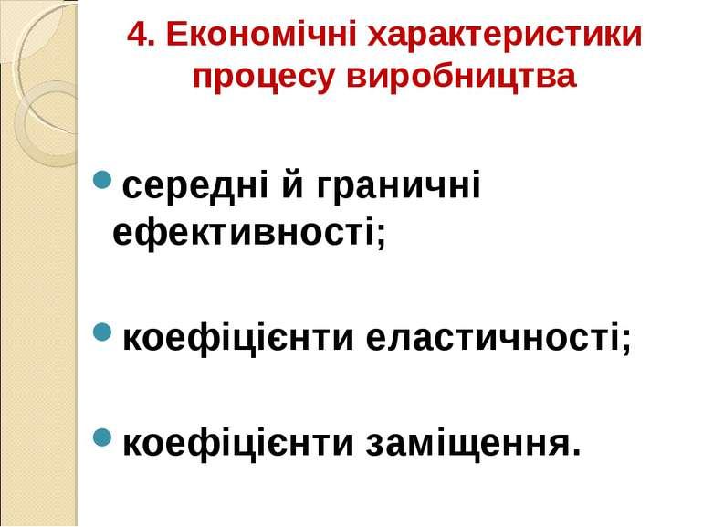 4. Економічні характеристики процесу виробництва середні й граничні ефективно...
