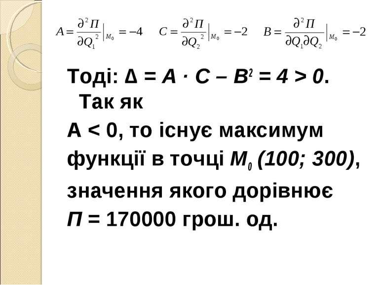 Тоді: ∆ = А ∙ С – В2 = 4 > 0. Так як А < 0, то існує максимум функції в точці...