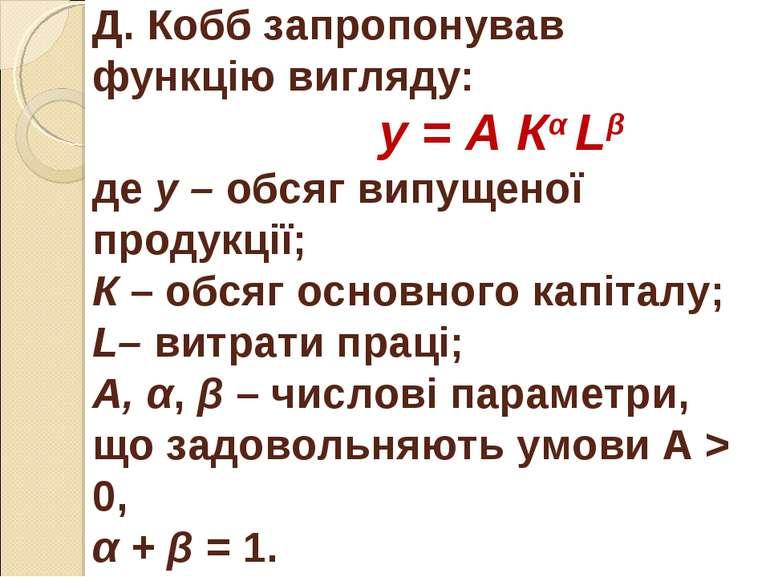 Д. Кобб запропонував функцію вигляду: у = А Кα Lβ де у – обсяг випущеної прод...