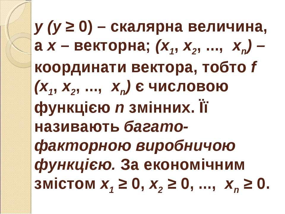у (у ≥ 0) – скалярна величина, а х – векторна; (х1, х2, ..., хn) –координати ...