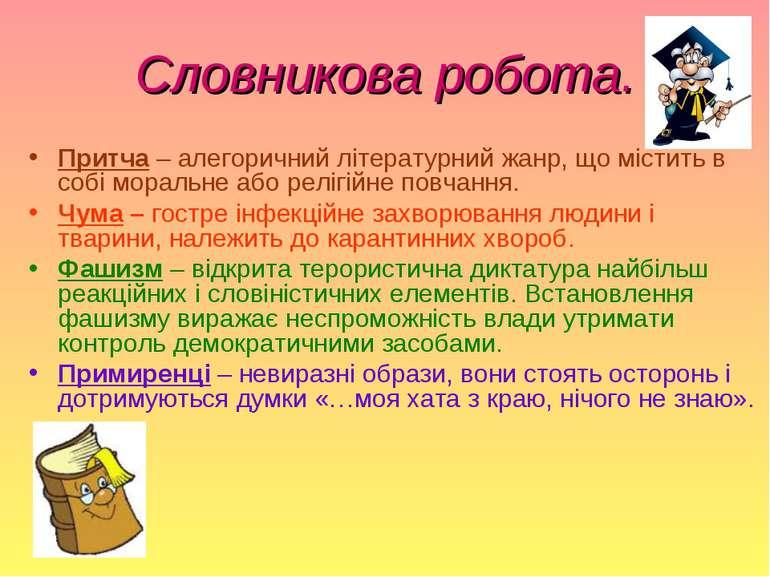 Словникова робота. Притча – алегоричний літературний жанр, що містить в собі ...