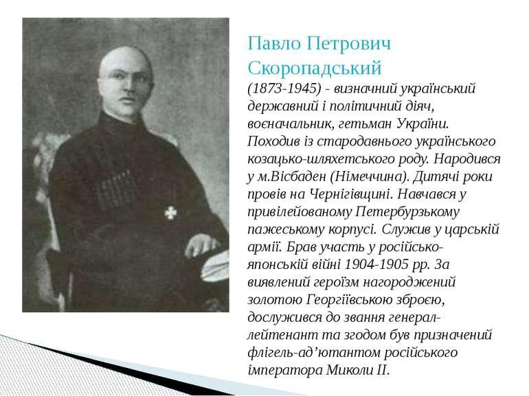 Павло Петрович Скоропадський (1873-1945) - визначний український державний і ...