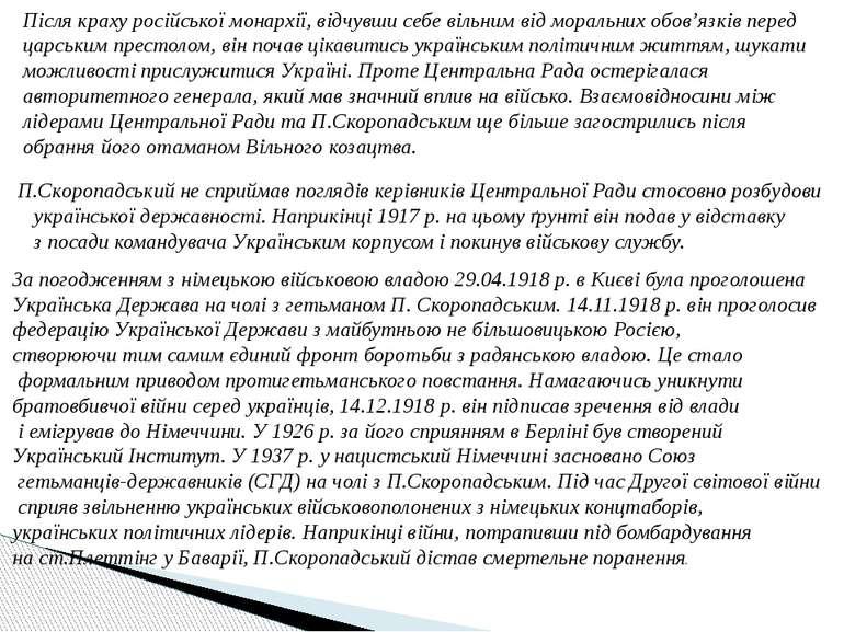 Після краху російської монархії, відчувши себе вільним від моральних обов'язк...